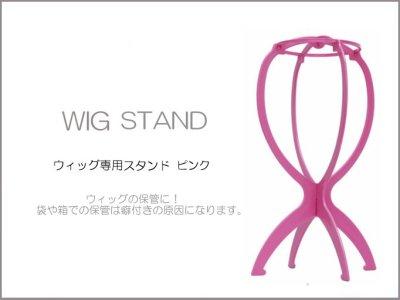 画像1: ウィッグスタンド(ピンク)※発送方法制限有り 商品説明をご確認下さい