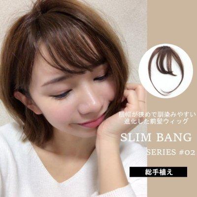 画像1: 【動画有り】総手植えシースルー前髪ウィッグ【スリムバング#02】サイド付きぱっつん全4色